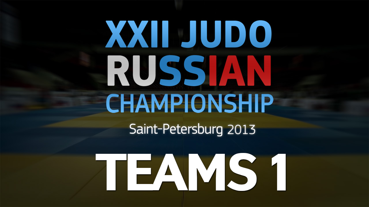 (Teams part 2) 2013 Judo Russian Championship | Saint-Petersburg